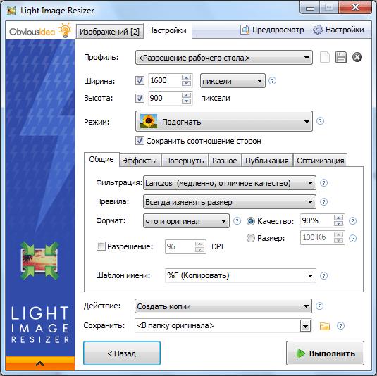 Настройки сжатия в программе Light Image Resizer