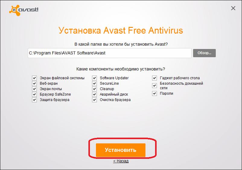 Настройки установки антивируса Аваст