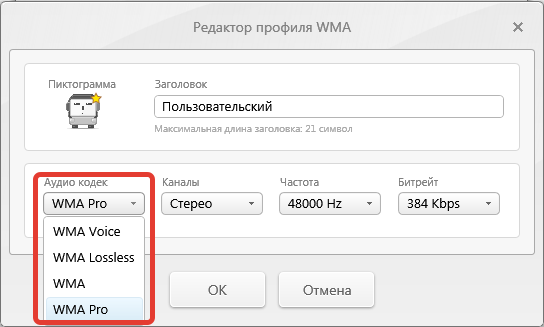 Настройки wma Freemake Audio Converter