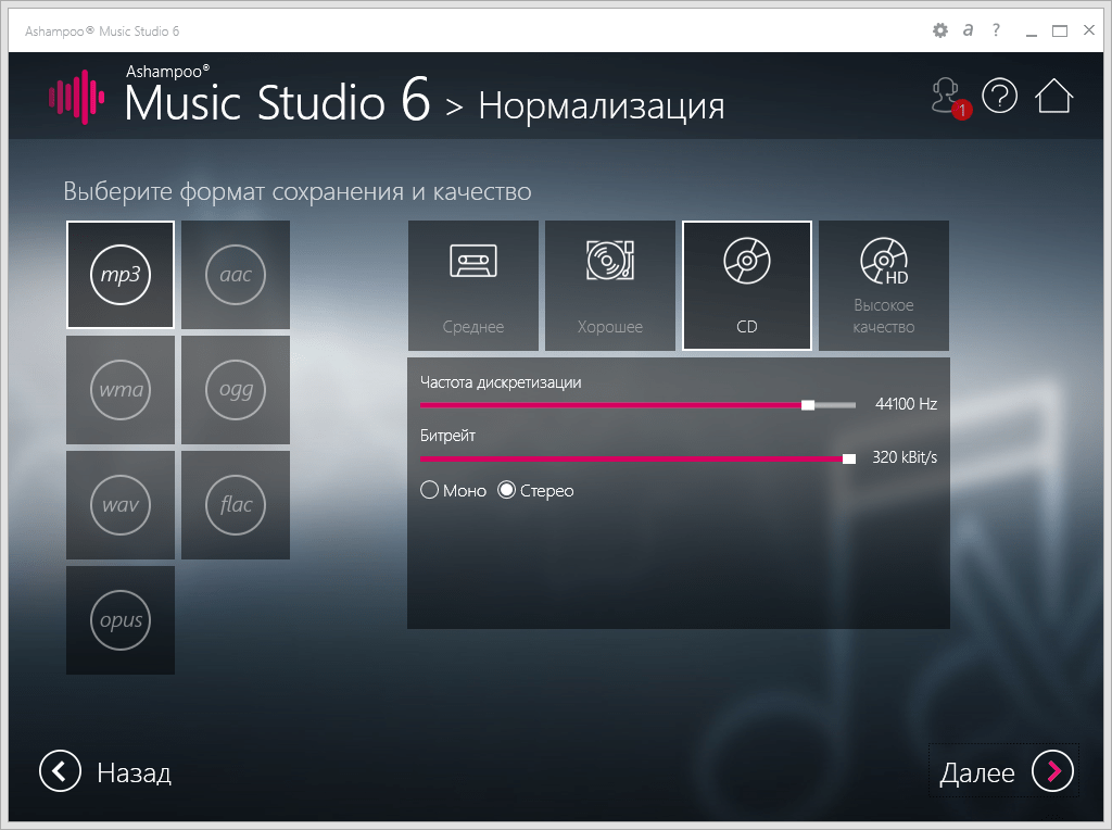 Нормализация в Ashampoo Music Studio
