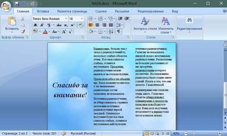 Оборотная сторона буклета в Word