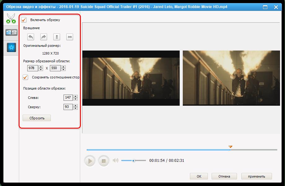 Обрезка изображения в видео в Any Video Converter Free