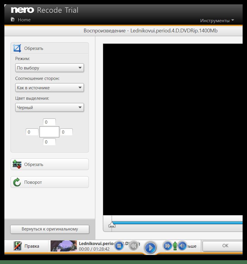 Обрезка картинки видео в Nero Recode