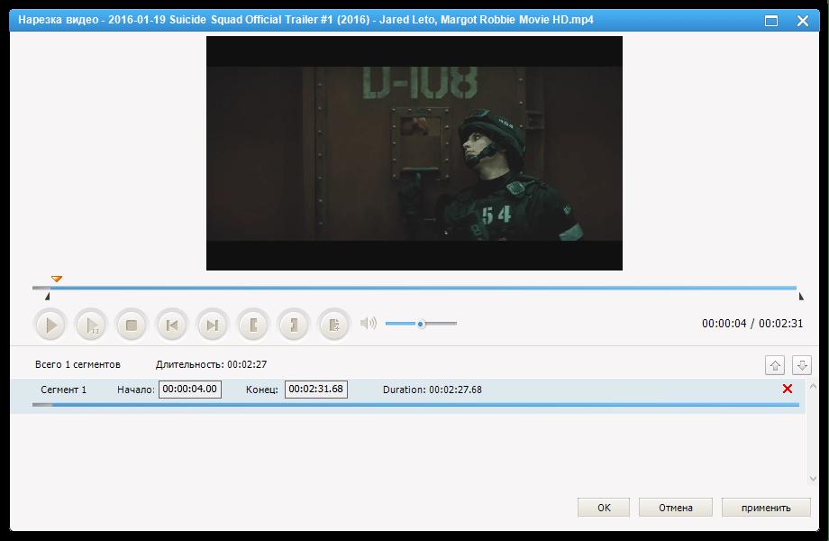 Обрезка видео в Any Video Converter Free