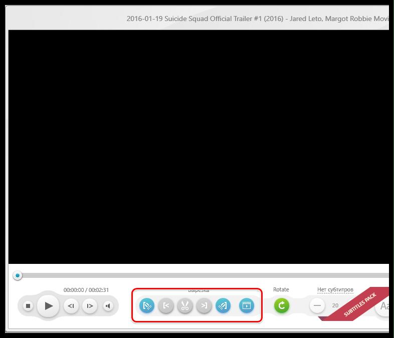 Обрезка видео в Freemake Video Converter