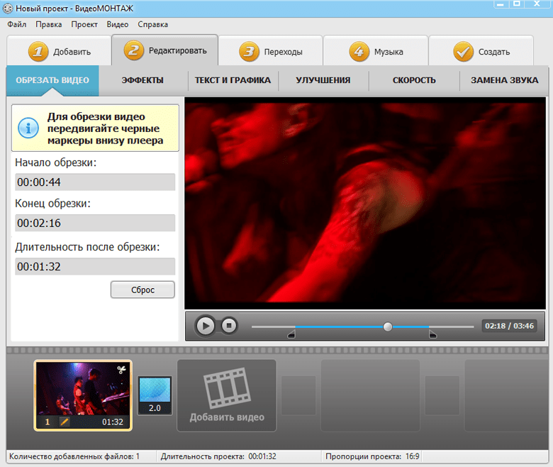 Обрезка видео в ВидеоМОНТАЖ
