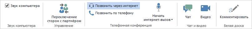 Общение в TeamViewer