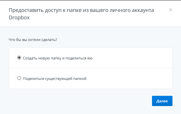 Общий доступ в Dropbox