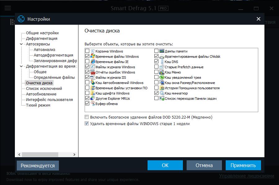 Очистка диска в Smart Defrag