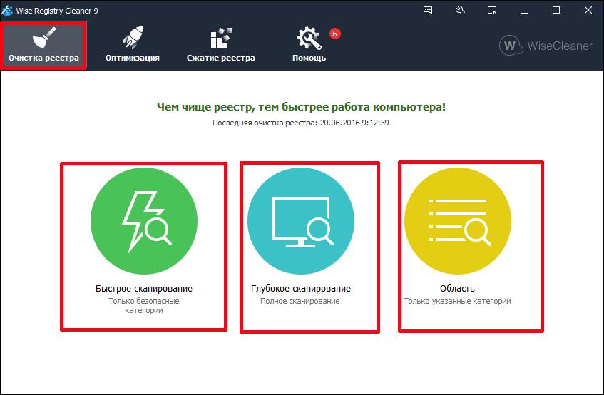 Очистка реестра в программе Wise Registry Cleaner