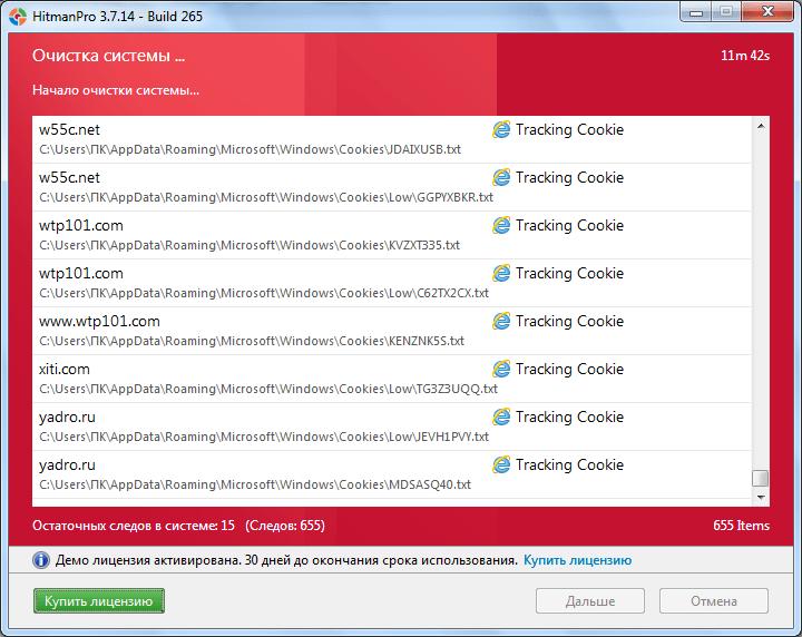 Очистка системы в программе HitmanPr