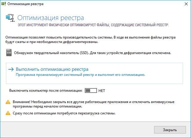Оптимизация реестра в Registry Life