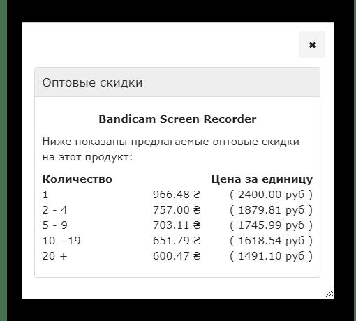 Регистрация полной версии Bandicam