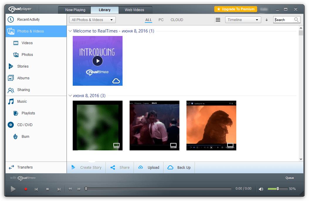 Организация медиатеки в RealPlayer