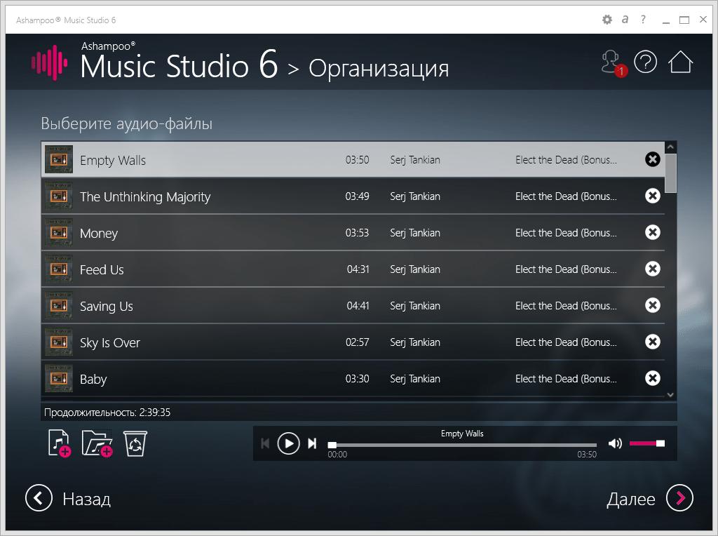 Организация музыкальной коллекции в Ashampoo Music Studio