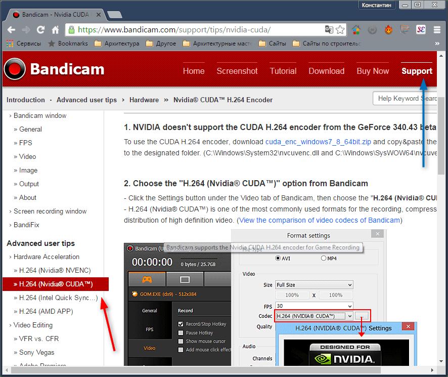 Ошибка инициализации кодека в Bandicam 1