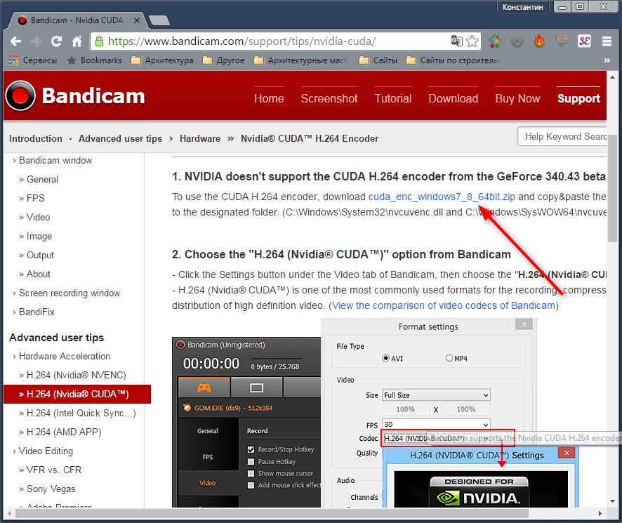 Ошибка инициализации кодека в Bandicam 2