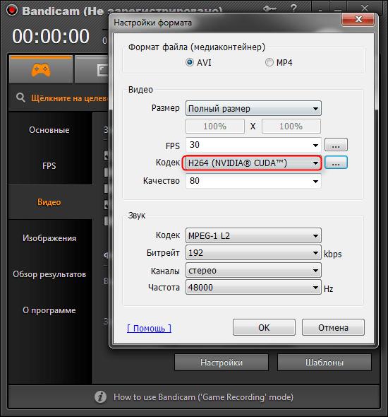 Ошибка инициализации кодека в Bandicam 6