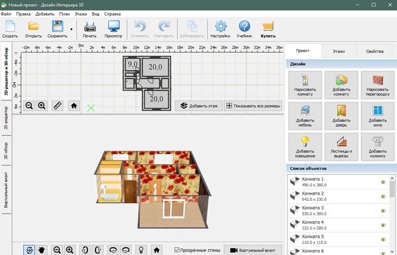 Основное окно программы Дизайн Интерьера 3D