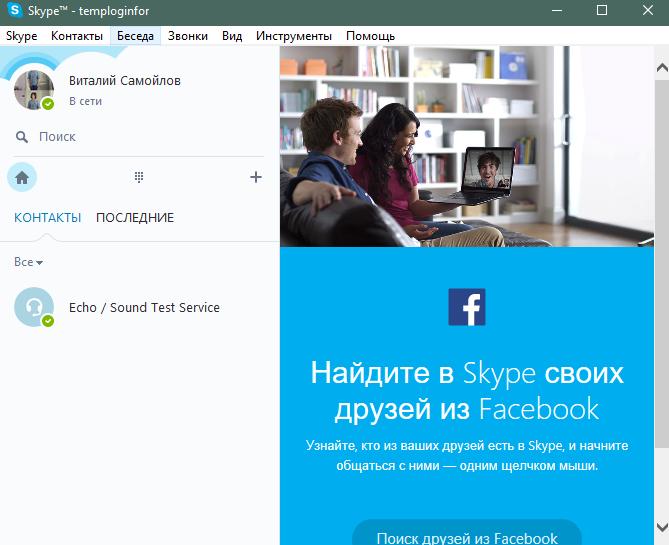 Основной экран Skype