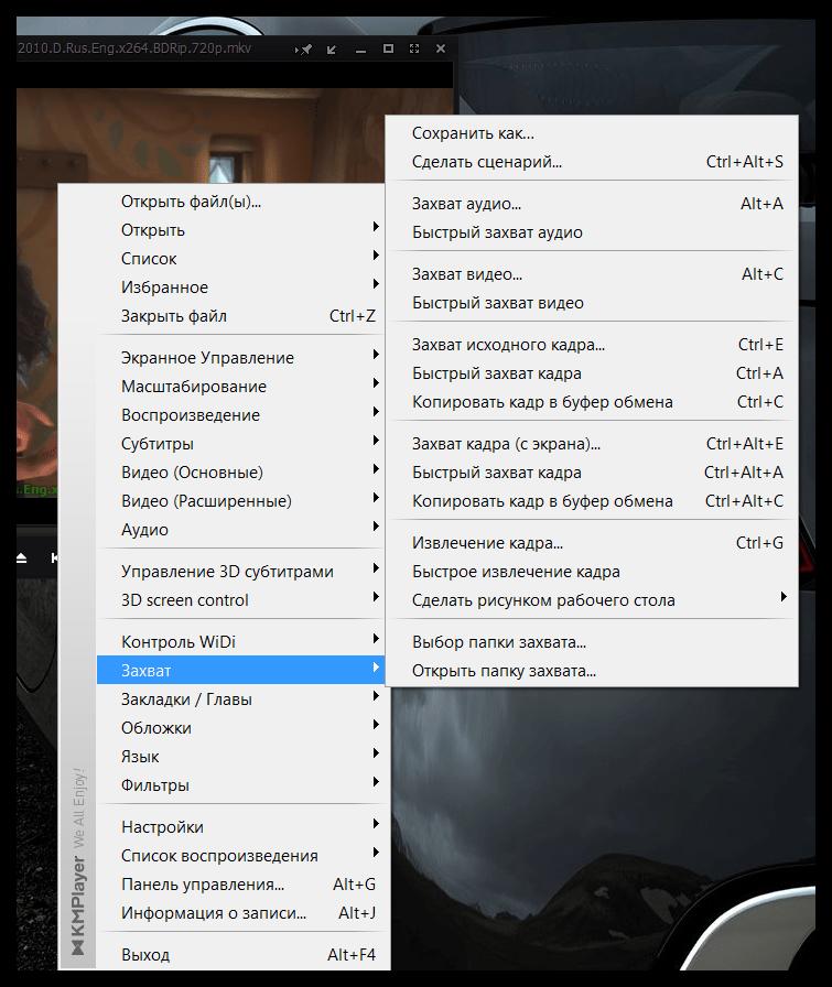 Осуществление захвата в KMPlayer