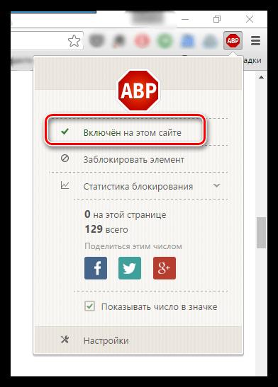 Отключение работы для определенного сайта в Adblock Plus