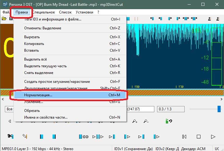 Открытие меню настройки нормализации громкости в mp3DirectCut
