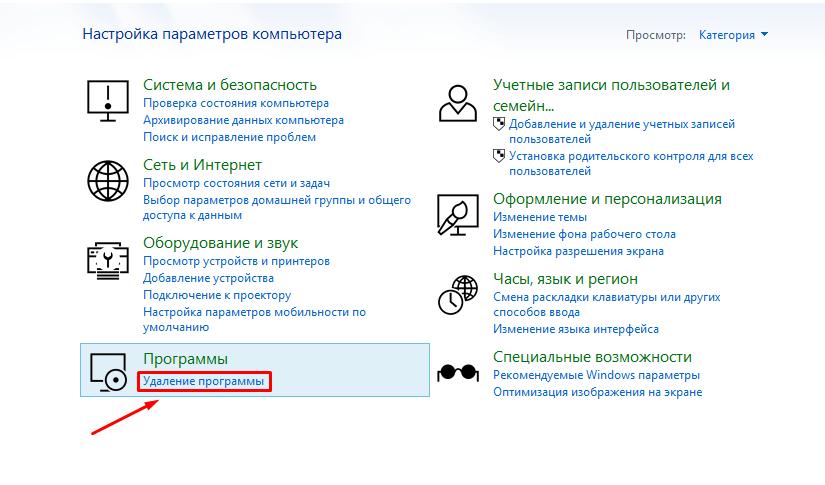 Открытие меню удаления программ Windows