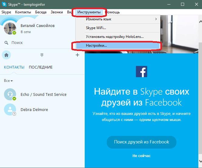 Открытие окна настроек в Skype