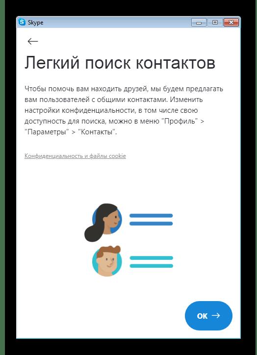 Ознакомление с основополагающими  функциями программы Skype