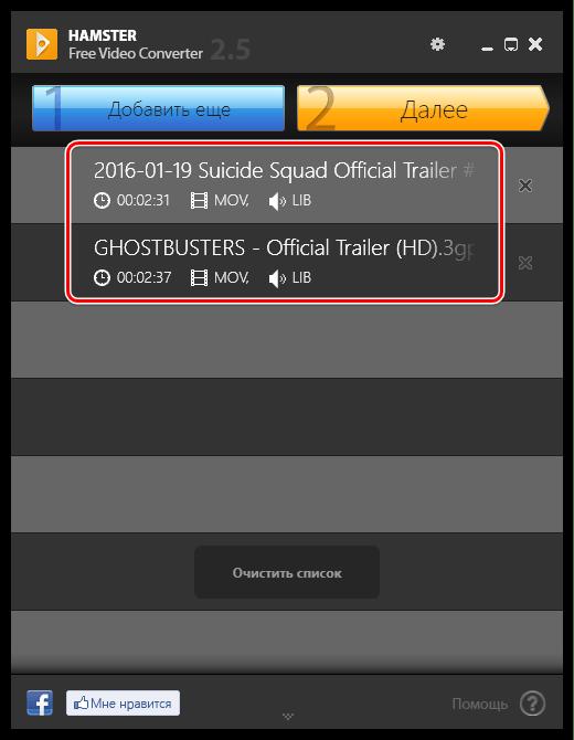 Пакетное конвертирование в Hamster Free Video Converter