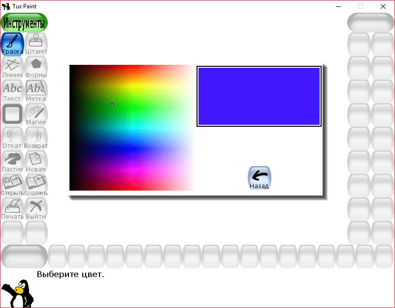 Палитра цветов в Tux Paint