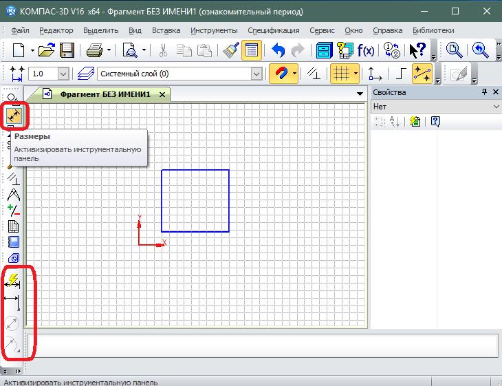 Панель инструментов для указания размеров в КОМПАС-3D