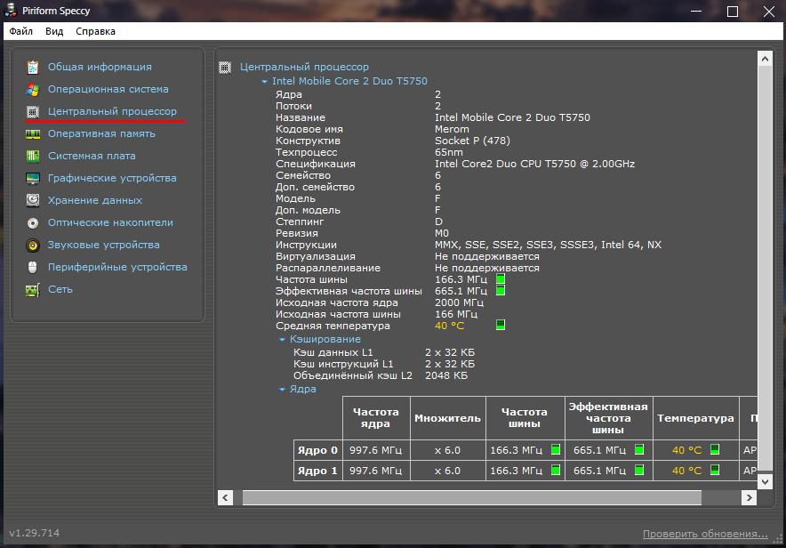 Параметры процессора в Speccy