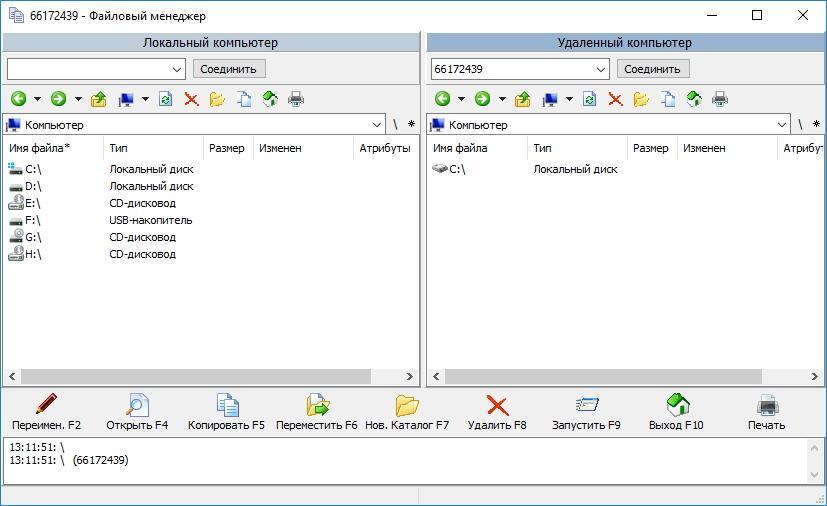 Передача файлов в LiteManager