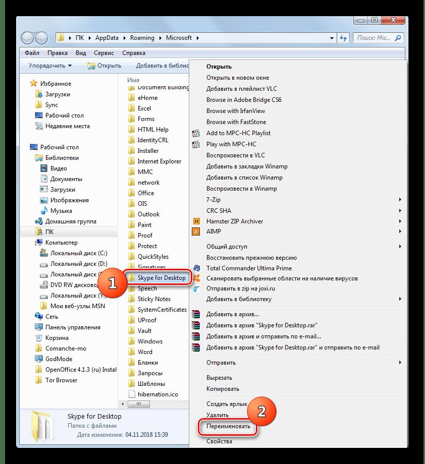Переход к переименования папки Skype for Desktop в Проводнике Виндовс