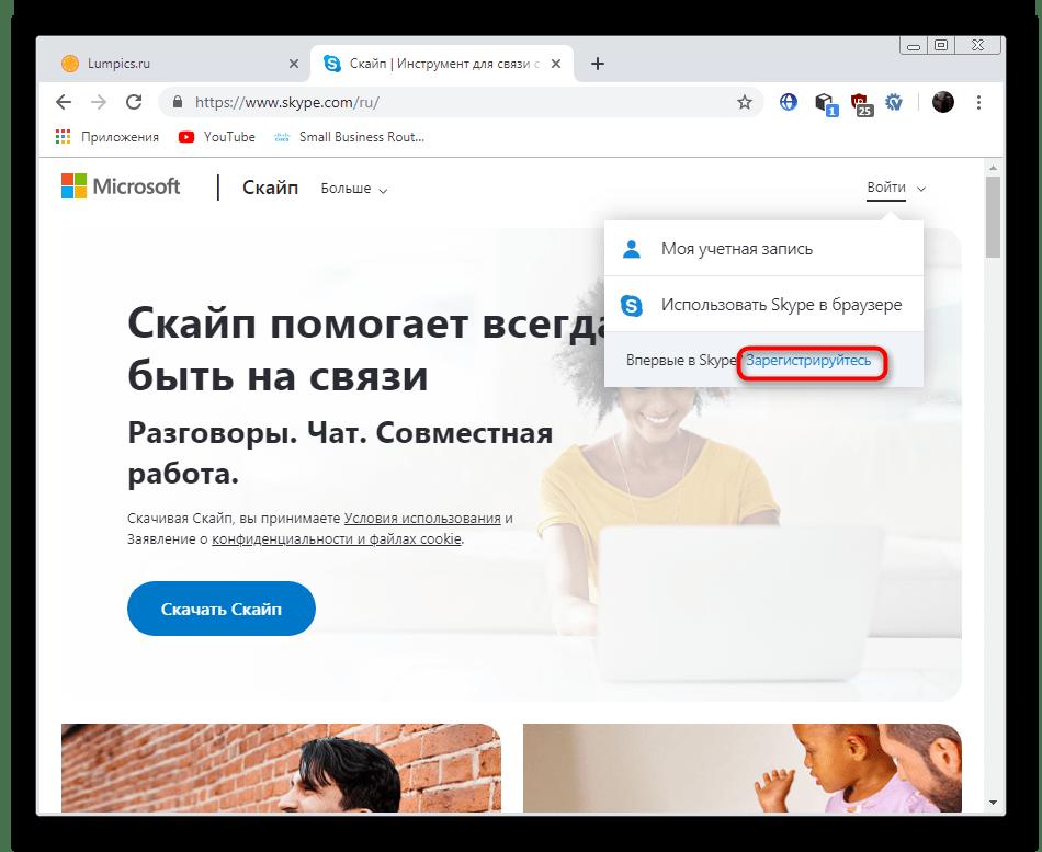 Переход к регистрации нового аккаунта Skype на официальном вебвебвебвебсайт    е