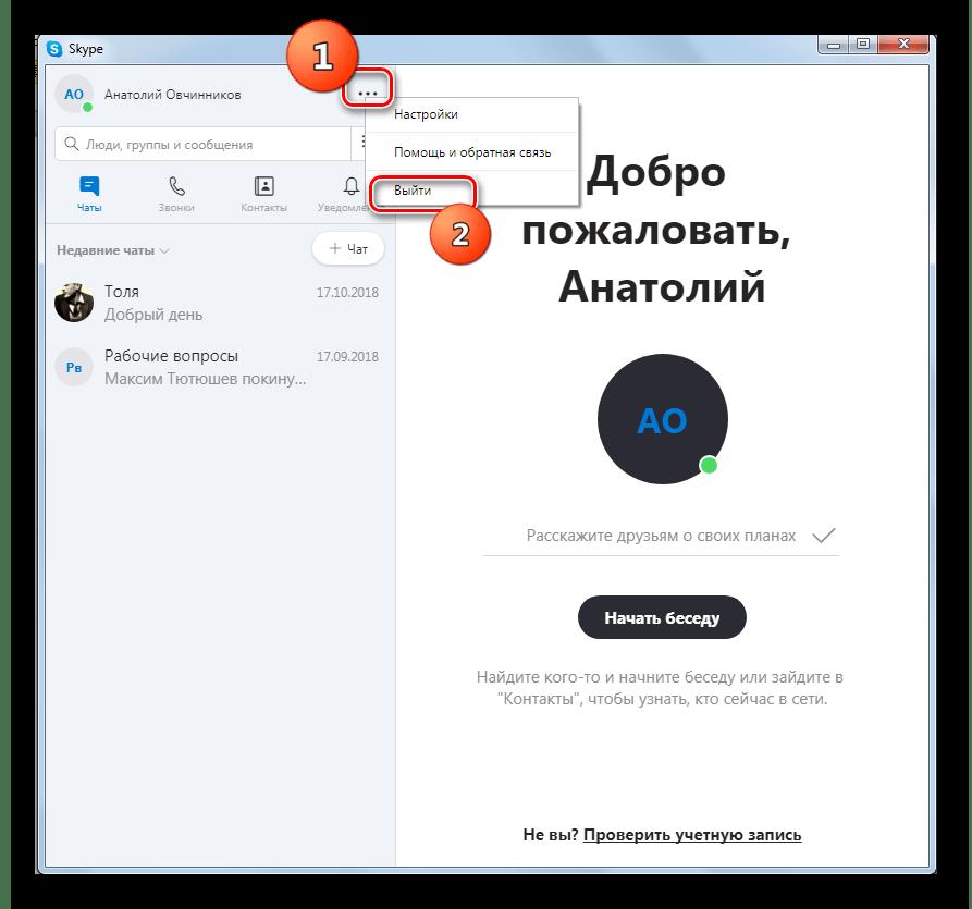 Переход к выходу из учетной записи в Skype 8