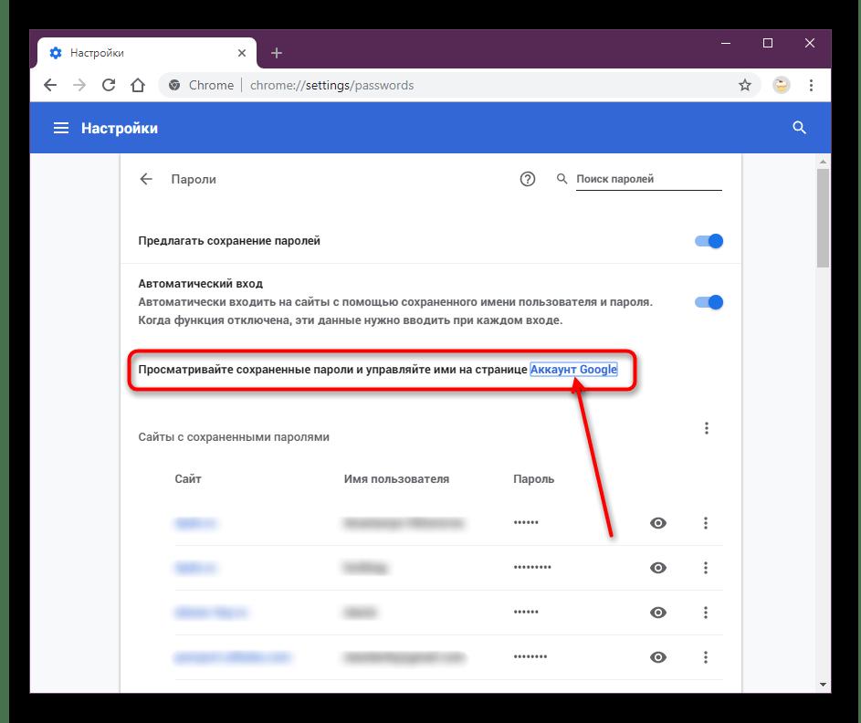 Переход на страницу своего аккаунта Google для просмотра паролей, сохраненных в Google Chrome