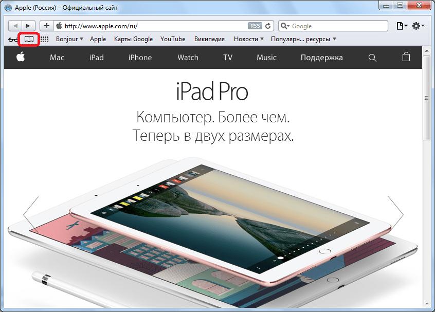Переход в историю браузера Safari другим способом