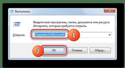 Переход в каталог Microsoft путем ввода команды в окно Выполнить