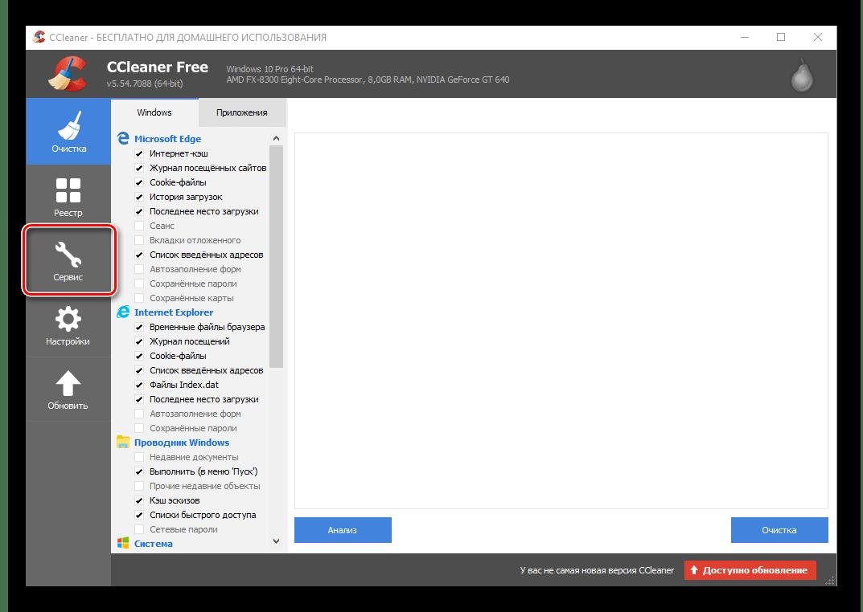 Перейти ко вкладке Сервис для удаления программы в CCleaner на Windows