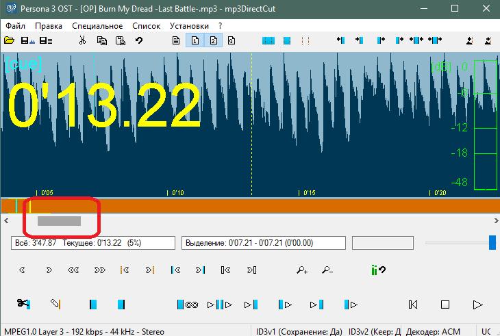 Перемещение между фрагментами аудио в mp3DirectCut
