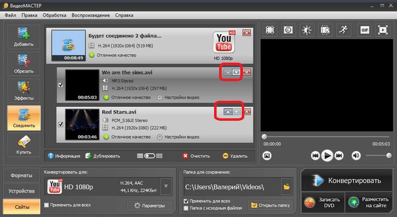 Перемещение видео в очереди в программе ВидеоМАСТЕР
