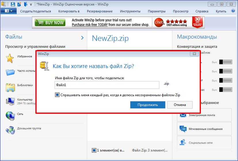 Пересылка архива по электронной почте  в программе WinZip