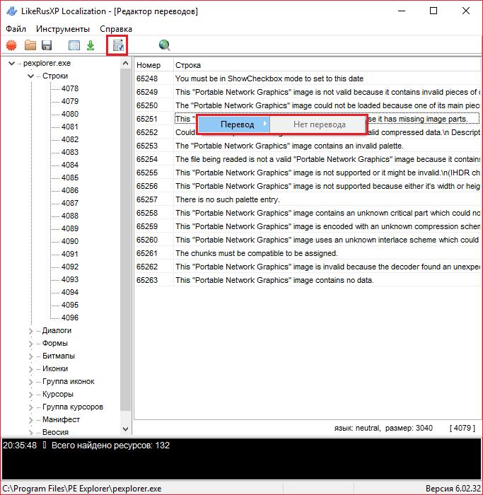 Перевод ресурса в LikeRusXP