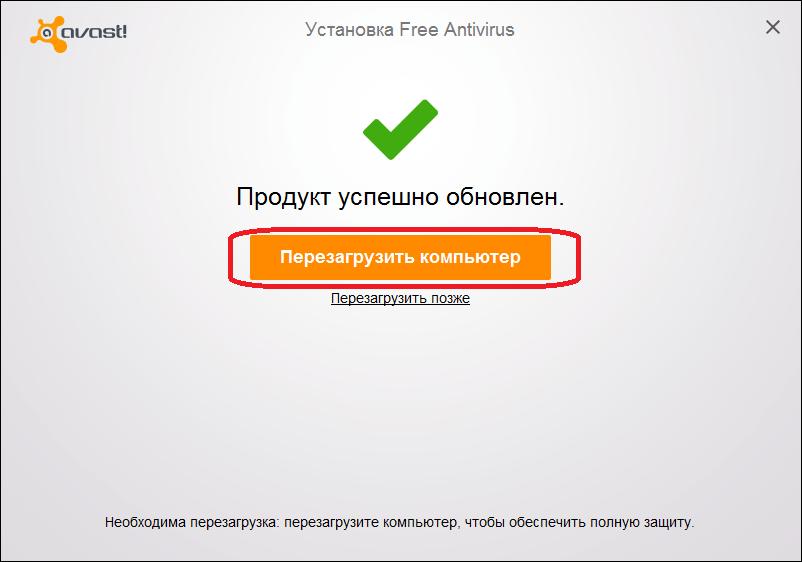 Перезагрузка компьютера для окончательного удаления браузера SafeZone