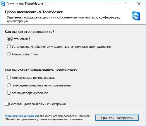 Первый запуск программы TeamViewer