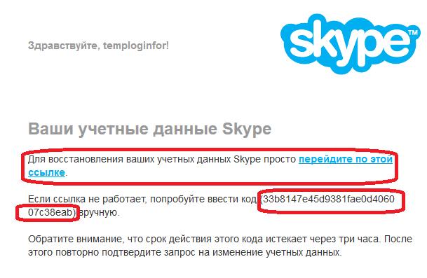 Письмо для восстановления пароля в Skype