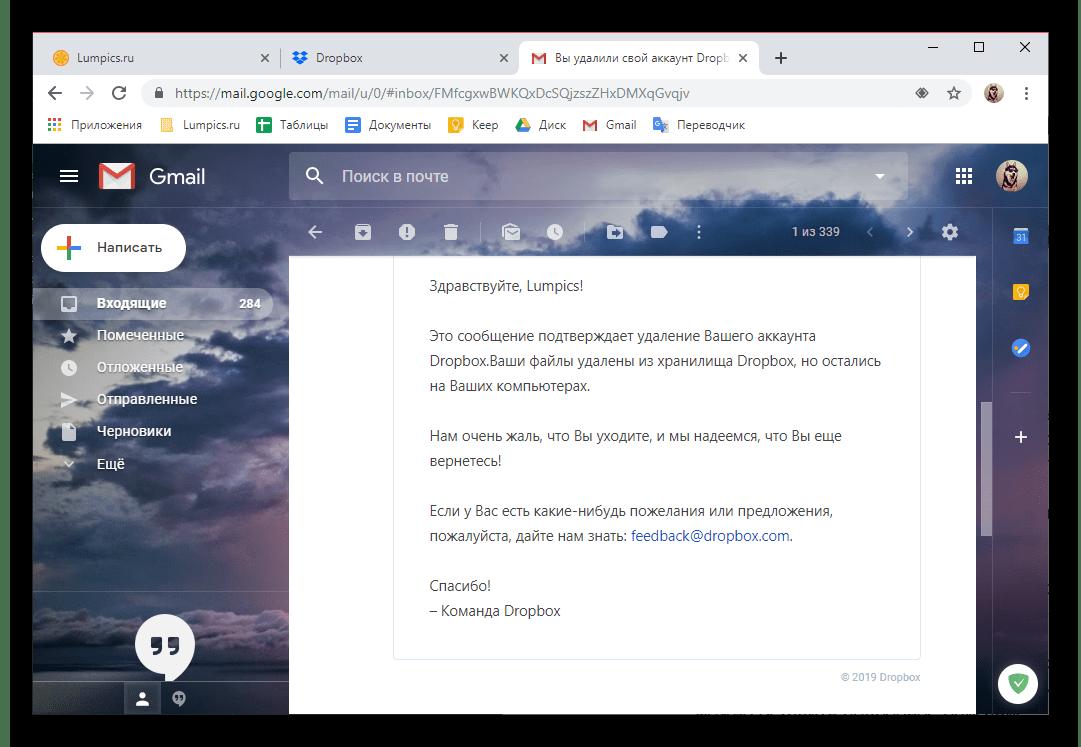 Письмо с подтверждением удаления учетной записи Dropbox в браузере